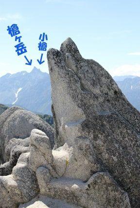 燕岳のイルカ岩の後ろに見える槍ヶ岳と小槍