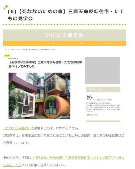 三鷹天命反転住宅たてもの見学会について紹介された記事
