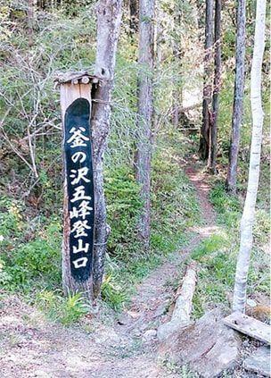 釜の沢五峰登山口の看板
