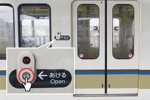 開閉ボタンが付いてる電車