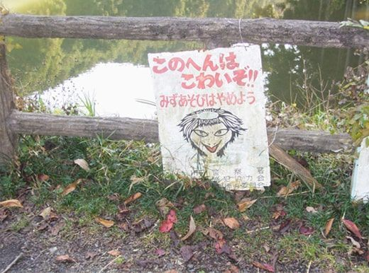 沼の前にあるカッパのイラストの看板