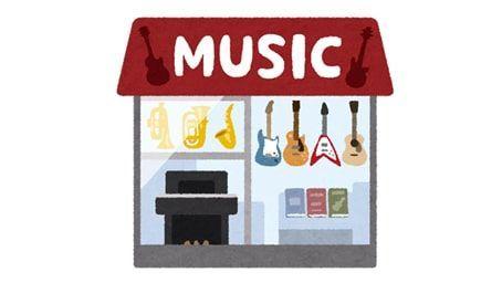 楽器店のイラスト