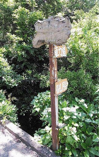 安兵衛井戸・沢コース入口の道標