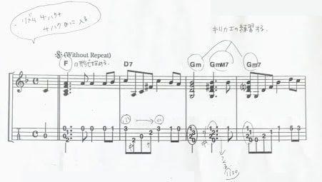音楽教室で使用した譜面