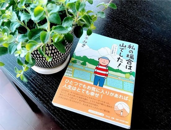 鈴木みきさんの本と植物