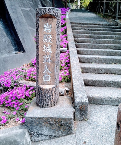岩殿城跡入口