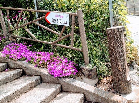岩殿城入口にある岩殿山への標識