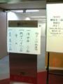 [舞台]小三治独演会