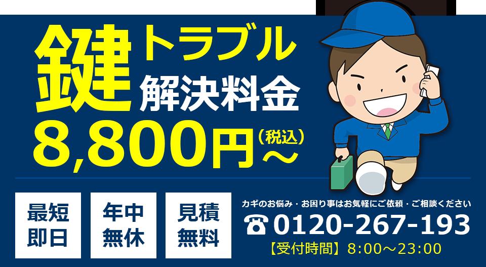 鍵のトラブル8800円~