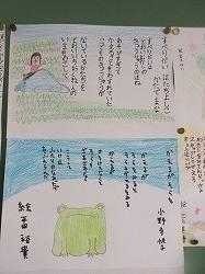3年生国語 お気に入りの詩 かぎやっ子日記