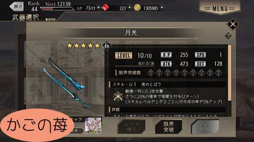 f:id:kago20ichigo19:20191204120551j:plain