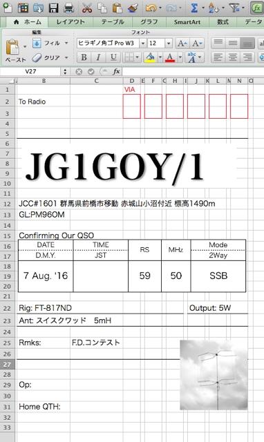 f:id:kagobon:20160818211858j:plain