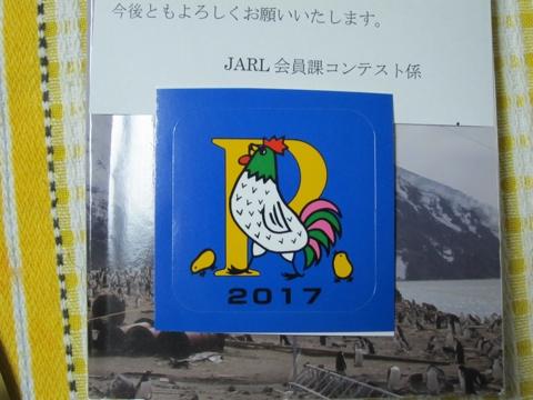 f:id:kagobon:20170124003035j:plain