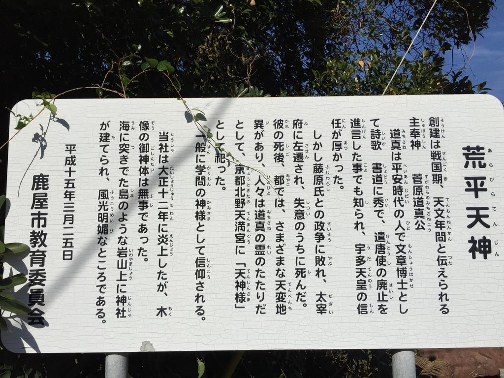 鹿児島神社荒平天神学問の神様