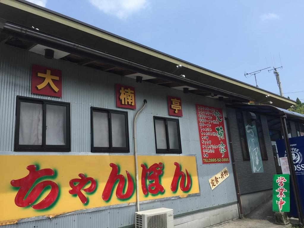 鹿児島ランチから揚げ定食大楠亭食堂
