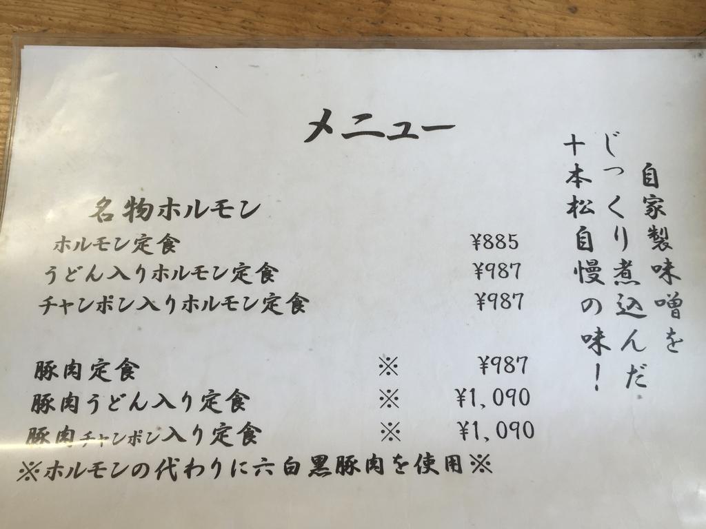 鹿児島ランチ十本松ドライブインホルモン定食