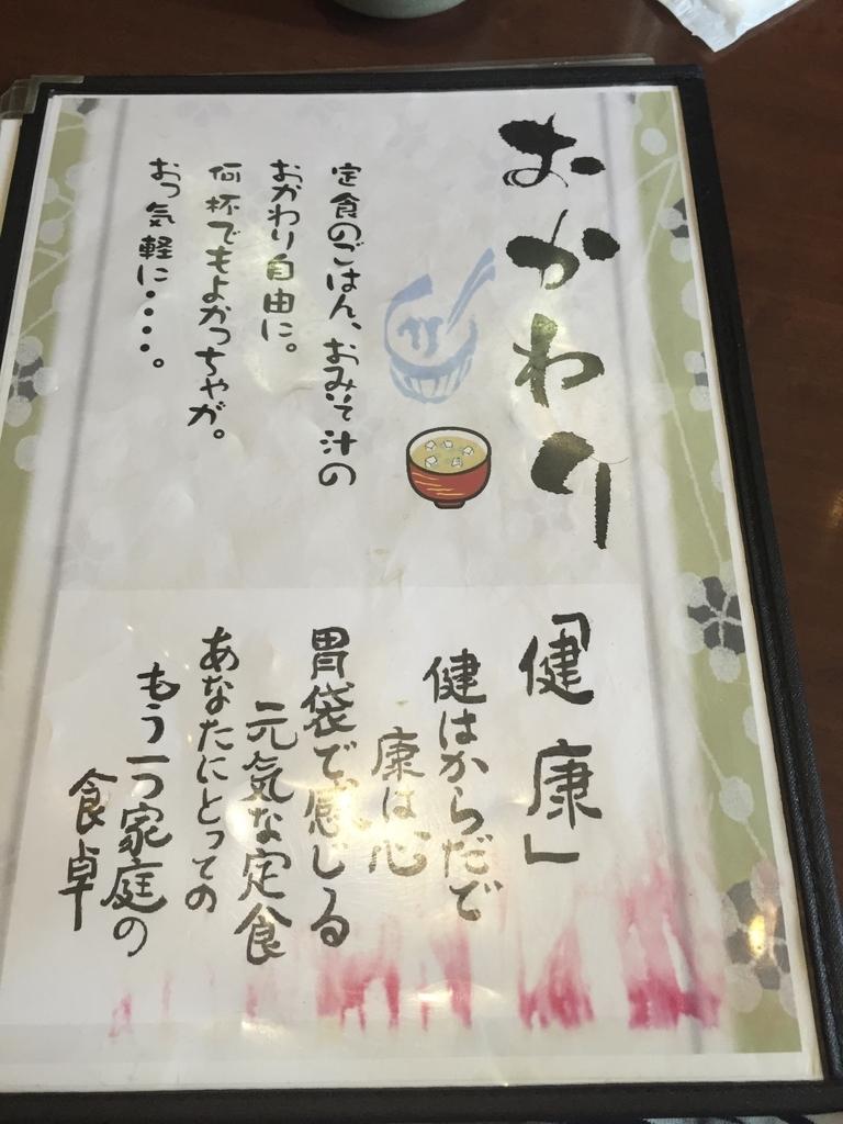 宮崎ランチ食堂大人のお子様ランチまるた食堂