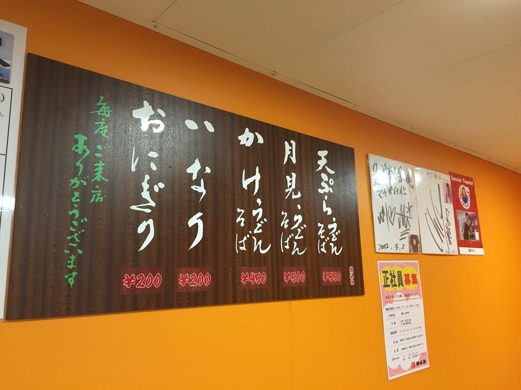 鹿児島桜島フェリーやぶ金かけうどん