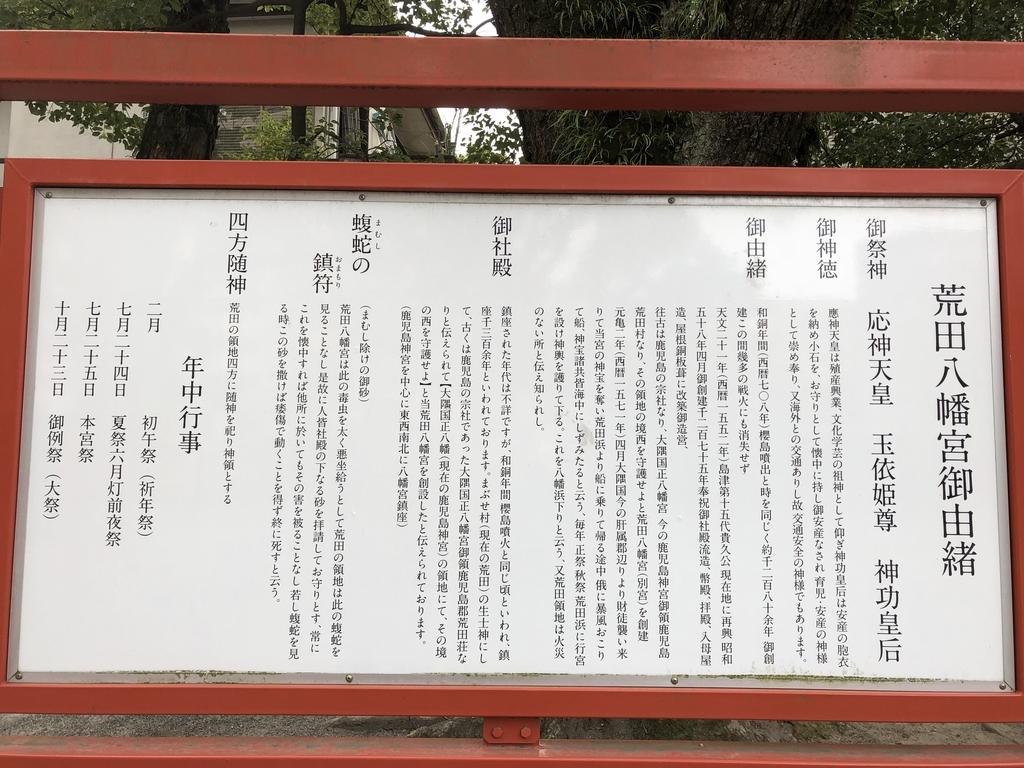 鹿児島御朱印巡り神社金運仕事運荒田八幡神社