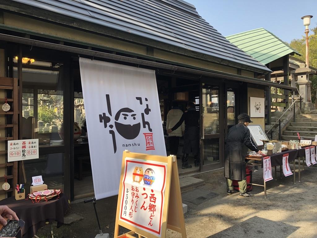 鹿児島カフェ境内茶屋なんしゅうラテ