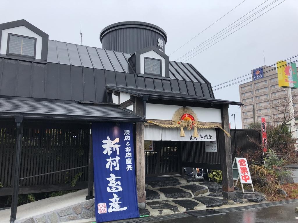 宮崎新村畜産焼肉都城市焼肉食べ放題