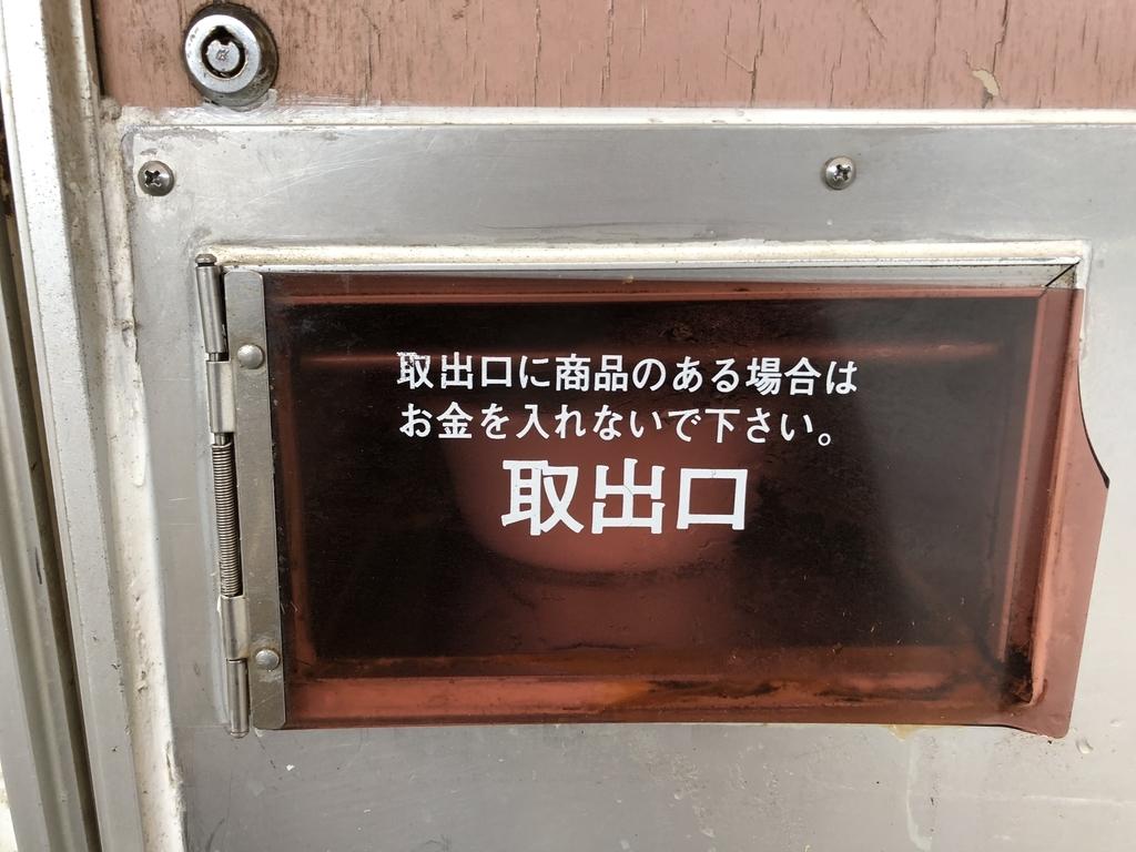 鹿児島うどんコミジョイうどん南さつま市自販機うどん