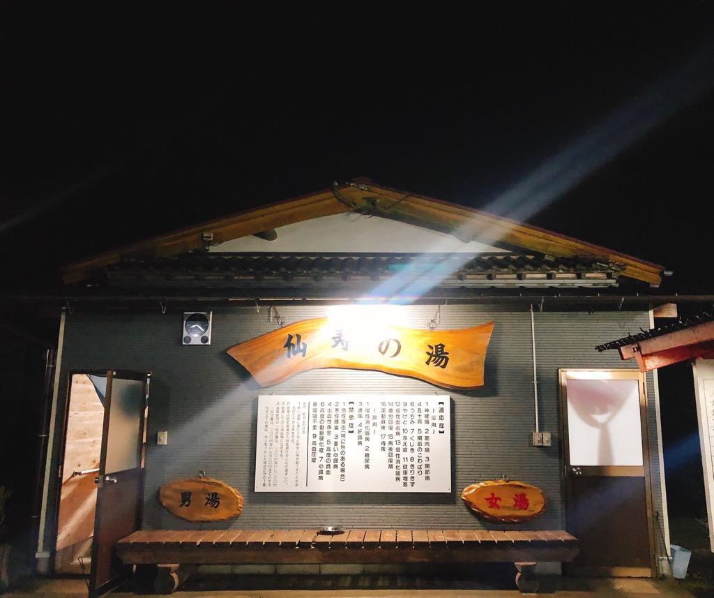 鹿児島温泉家族風呂天然ラムネ温泉仙寿の里霧島市
