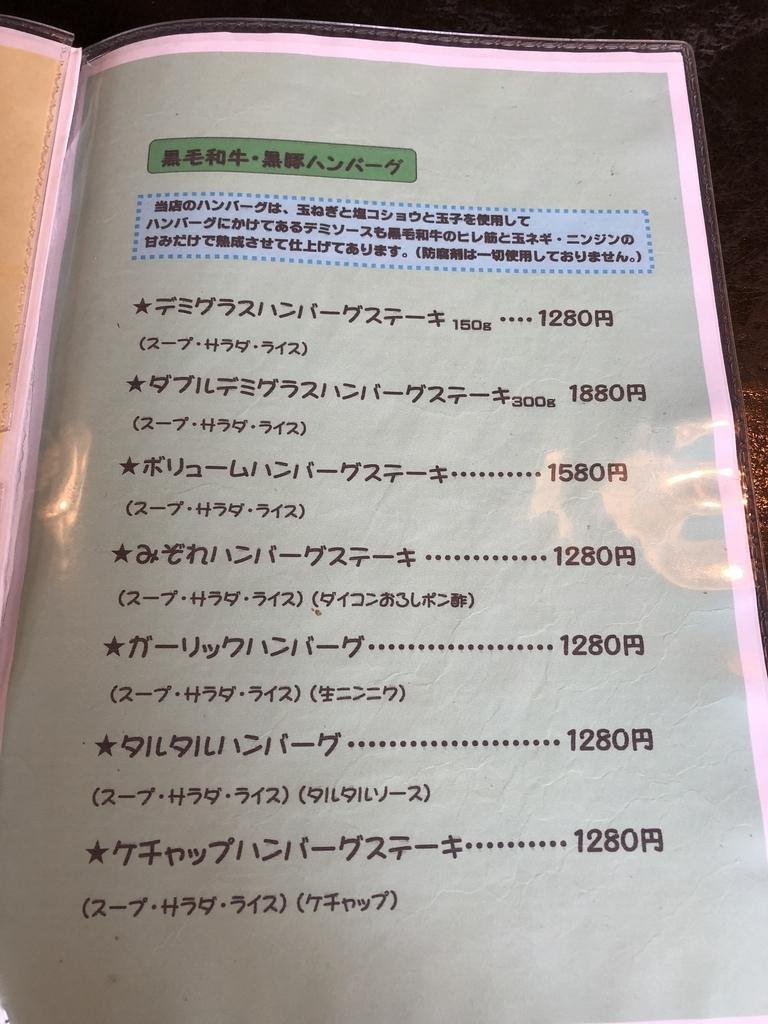鹿児島ランチハンバーグ洋食屋お昼ご飯日置市