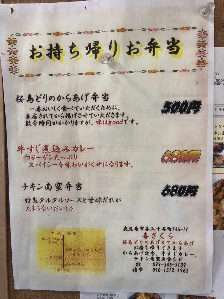 鹿児島ランチ定食からあげからあげ定食喜ざくら桜島鶏