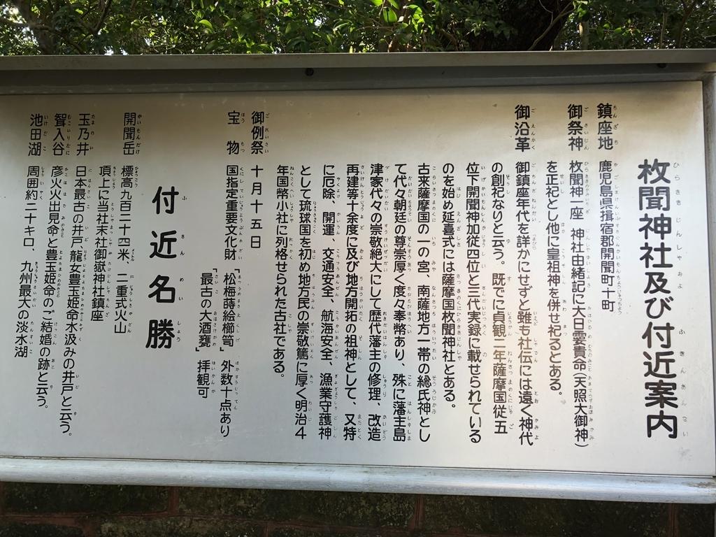 鹿児島御朱印神社枚聞神社指宿市