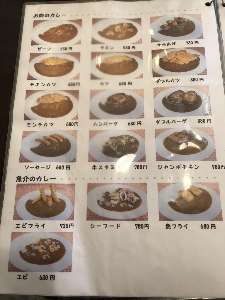 鹿児島ランチカレーお昼ご飯カレーショッププラモ