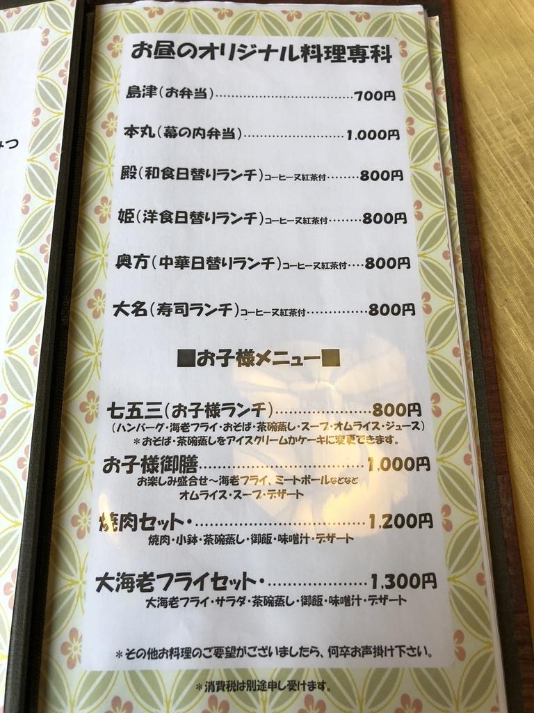 鹿児島ランチご当地グルメいずみ親子ステーキごはん出水市