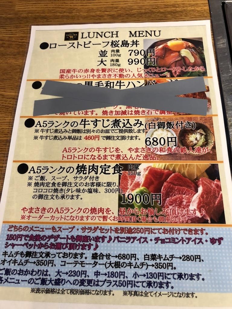 鹿児島ランチ焼肉ローストビーフ桜島丼姶良市