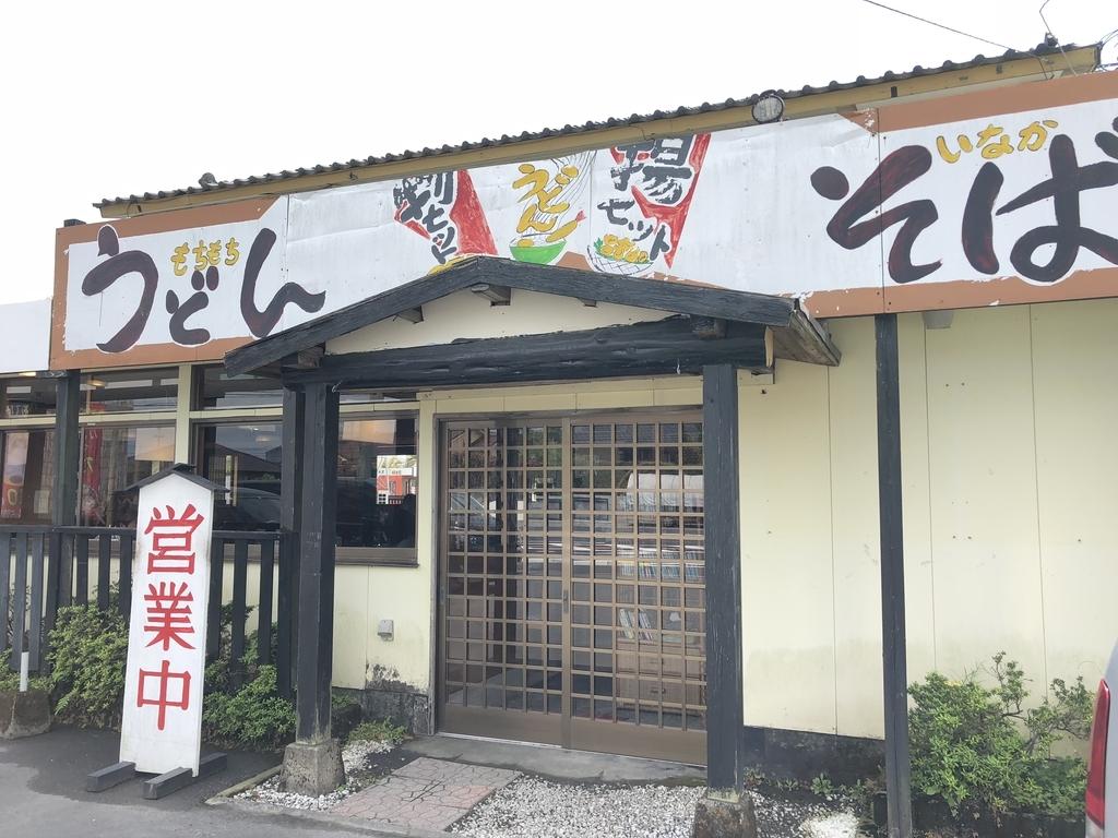鹿児島ランチお昼ご飯自家製麺めん道場姶良市そば