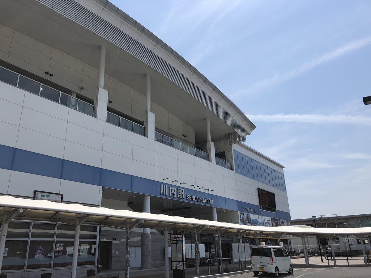 鹿児島グルメちんこだんごスイーツ薩摩川内市