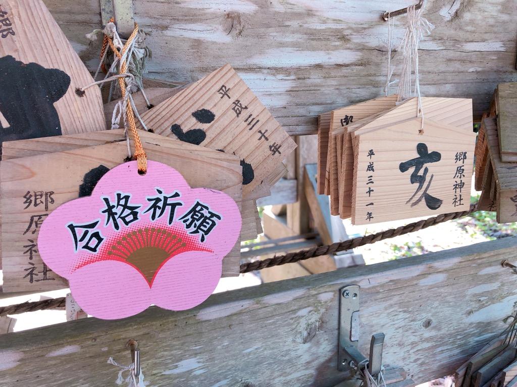 宮崎御朱印神社郷原神社オリジナル御朱印帳飫肥杉