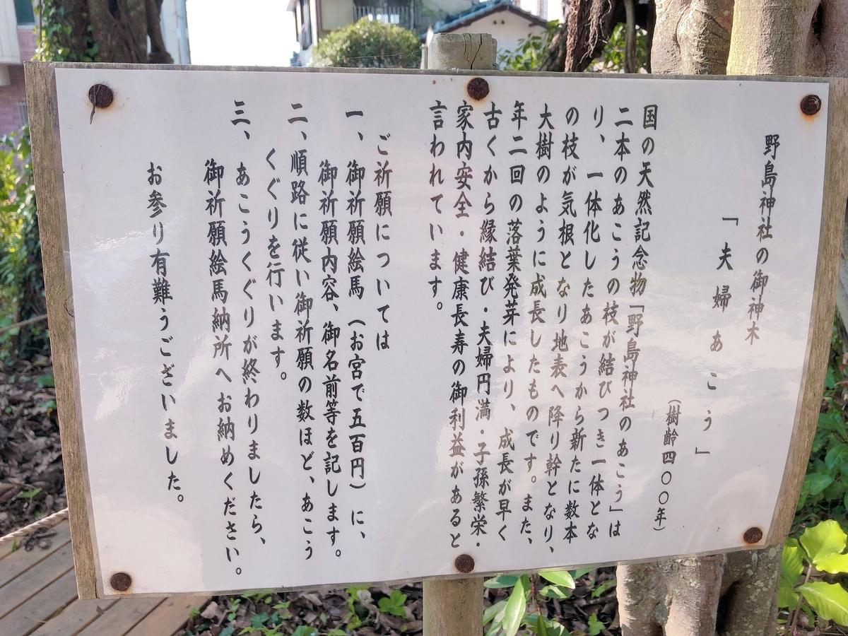 宮崎御朱印浦島太郎野島神社宮崎市
