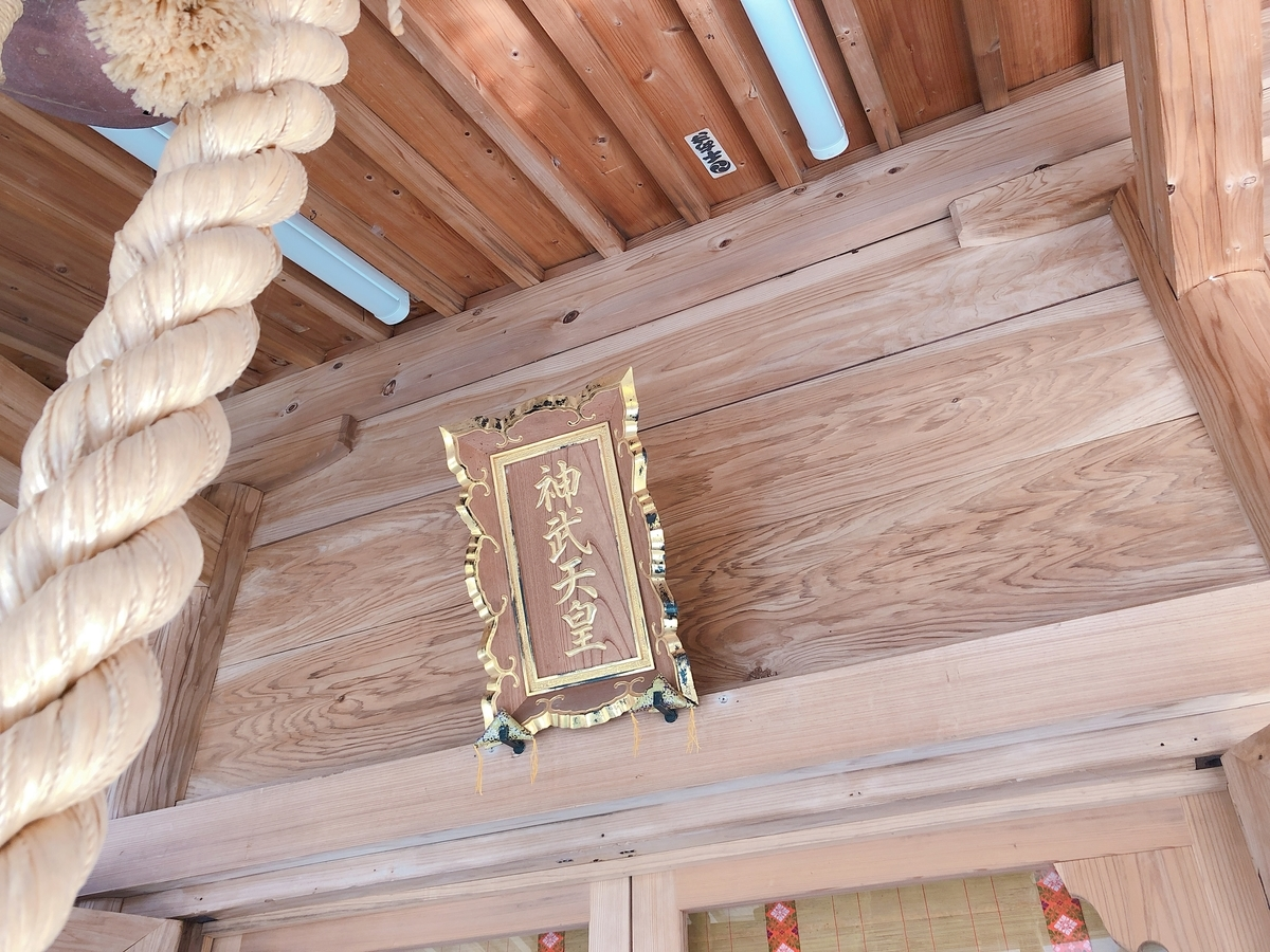 宮崎御朱印駒宮神社シャンシャン馬神武天皇日南市