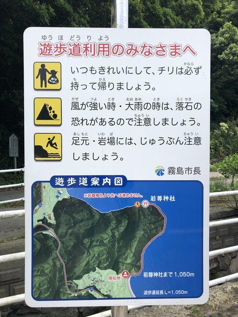 鹿児島神社若尊神社霧島錦江湾国立公園