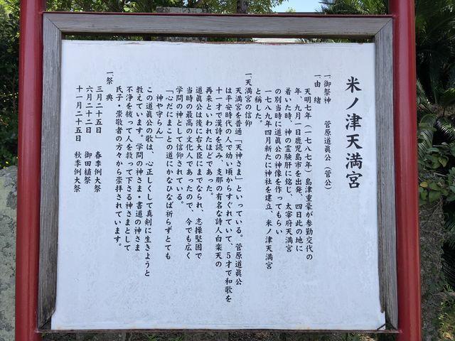 鹿児島御朱印神社米ノ津天満宮菅原神社