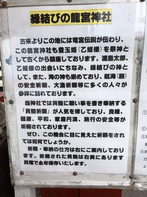 鹿児島御朱印神社龍宮神社浦島太郎伝説指宿市