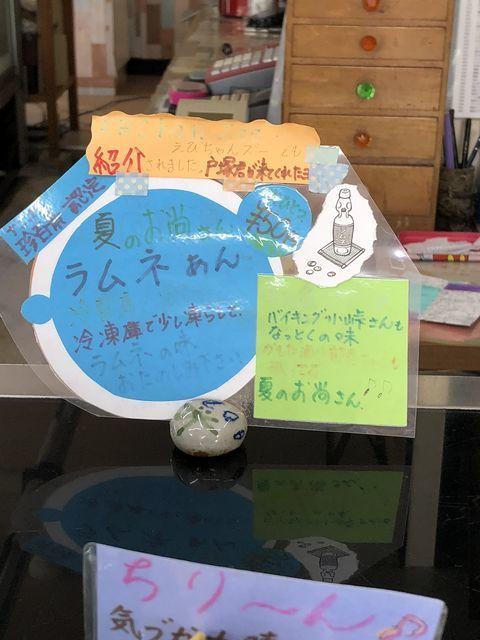 鹿児島和菓子ラムネ饅頭松栄堂姶良市