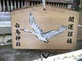 白鳥神社-9