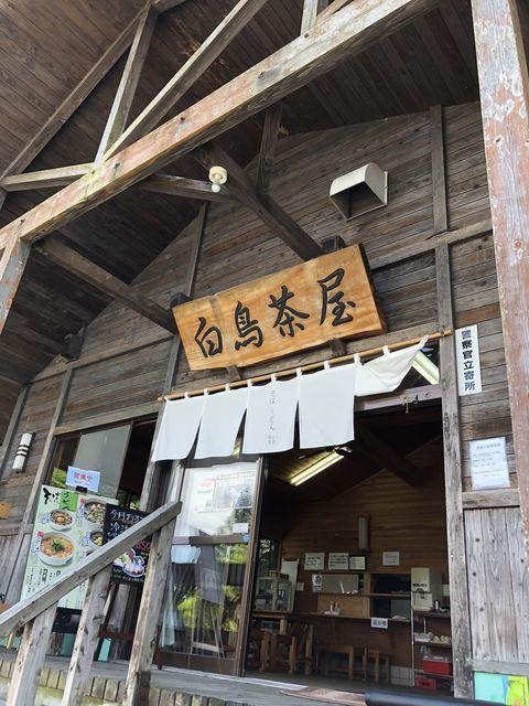 宮崎ランチ冷汁白鳥茶屋えびの市チキン南蛮