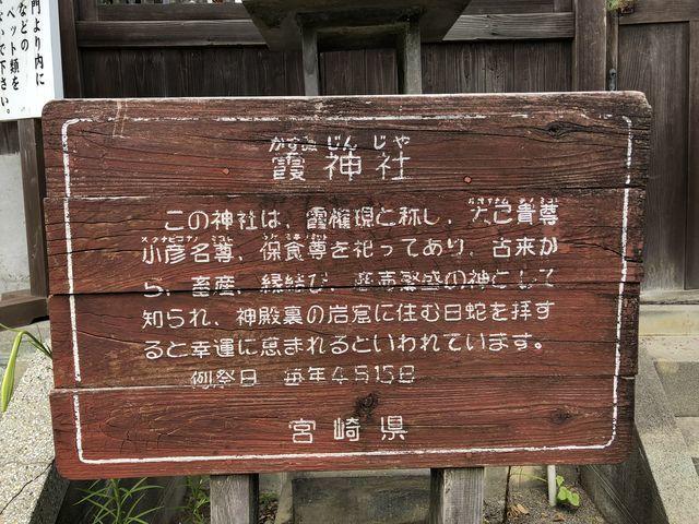 宮崎御朱印神社霞神社白蛇様高原町