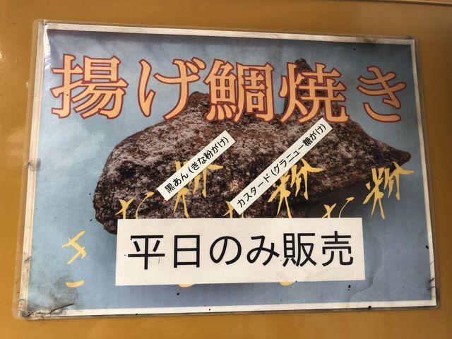 鹿児島スイーツ鯛焼きたい焼き鯛焼男児霧島市
