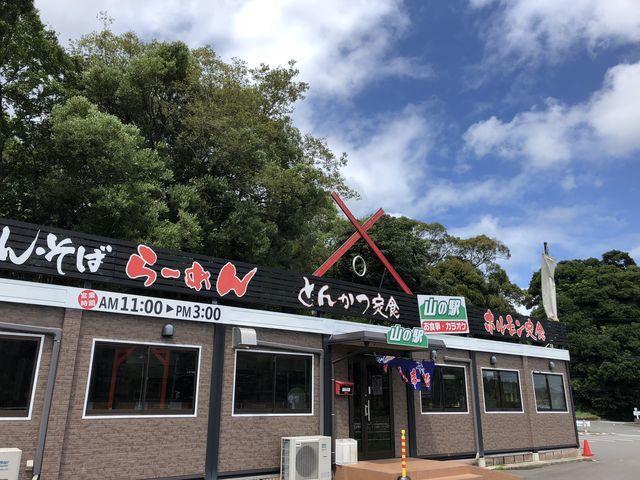 鹿児島グルメランチホルモン定食食堂南さつま市