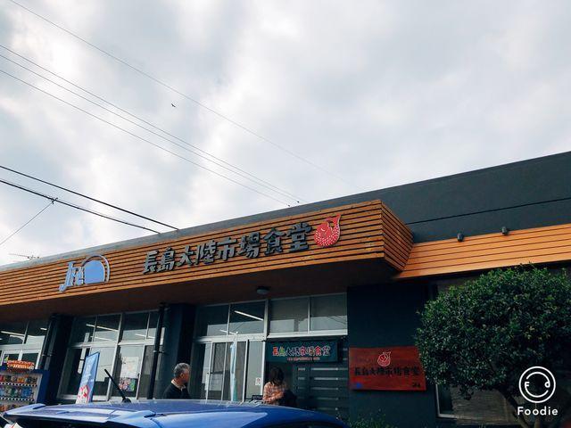 鹿児島グルメランチ海鮮丼長島町