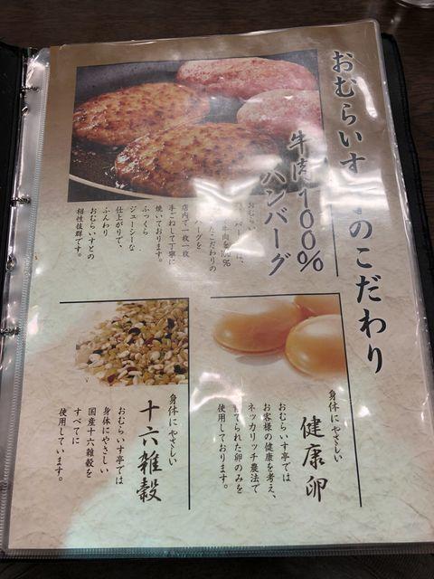 鹿児島グルメランチおむらいすハンバーグおむらいす亭