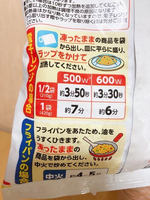 鹿児島グルメ冷凍食品ぺヤング